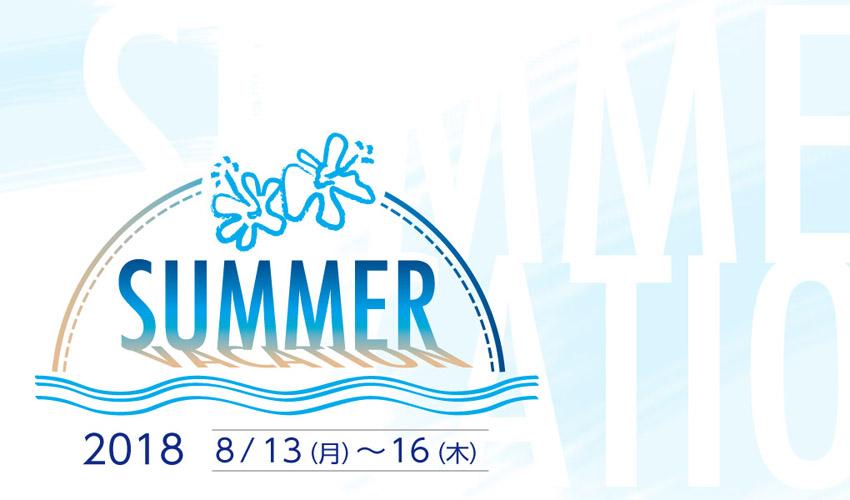 2018夏期休暇