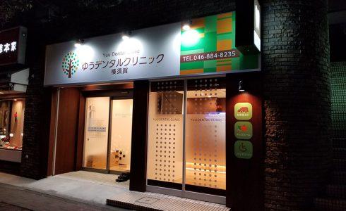 ゆうデンタルクリニック横須賀
