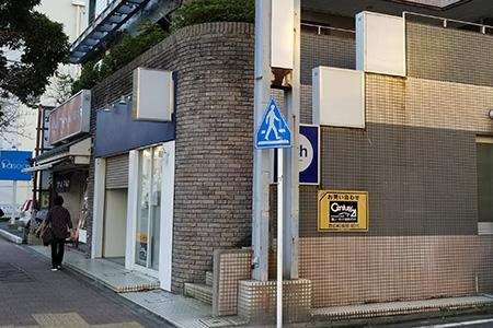 ゆうデンタル横須賀 施工前2