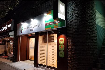 ゆうデンタル横須賀施工後2