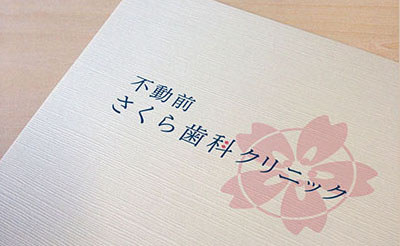 桜ロゴデザイン