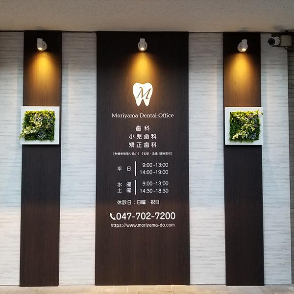 森山デザインオフィス