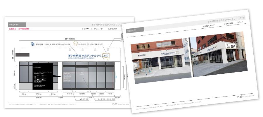 奈良デンタルクリニック提案