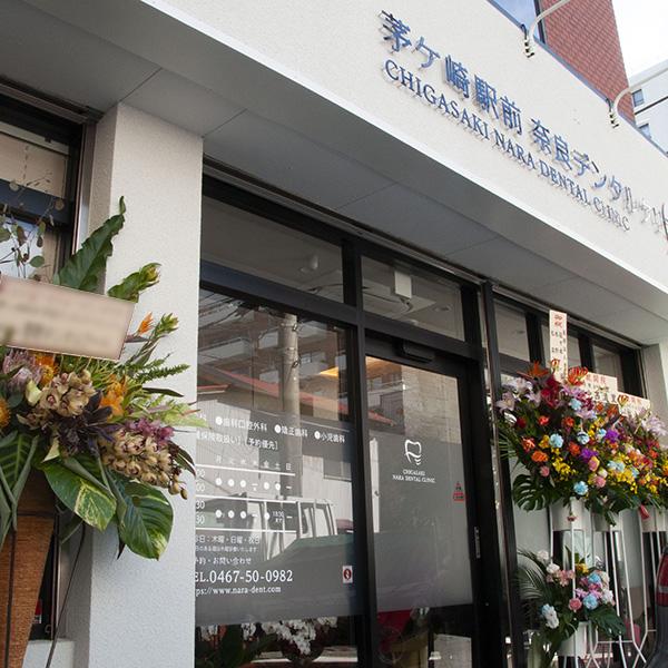 茅ヶ崎奈良デンタル開業