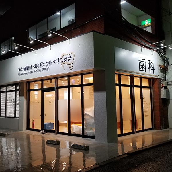 茅ヶ崎奈良デンタルクリニック
