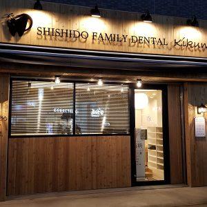ししどファミリー歯科