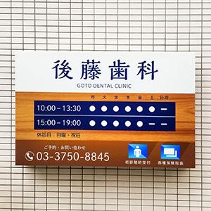 歯科リニューアル_電飾看板