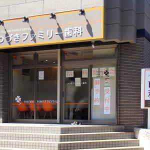 オレンジ色_アクセント_歯科